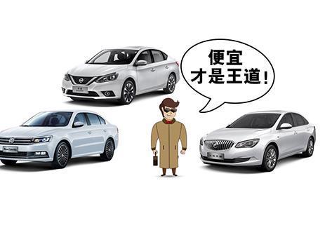 15万内热门车型保养哪家便宜?!